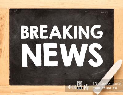 http://pic.makepolo.net/news/allimg/20170218/1487363705414366.jpg_breaking news inscription on blackboard